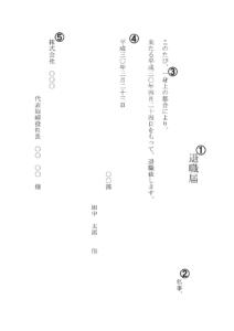 taisyokutodoke (1)-1